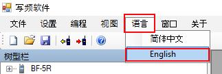 logiciel en anglais bf-5r pour baofeng dm-5r